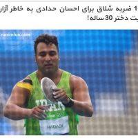 بسته شدن پرونده احسان حدادی ورزشکار المپیک!!!