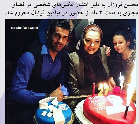 محرومیت محسن فروزان به علت انتشار عکس های  بی حجاب همسرش!!+عکس
