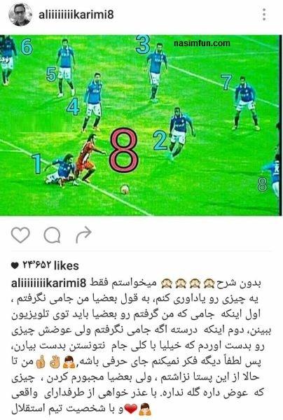 کری خوانی تند وسنگین علی کریمی با استقلالی ها !!!+ عکس