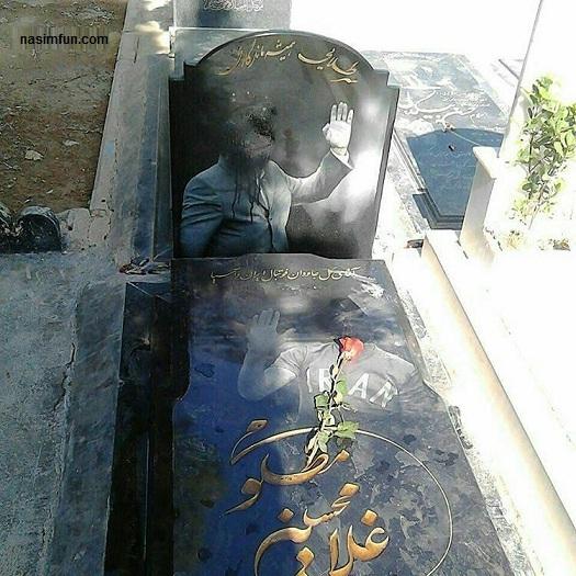 توهین به سنگ مزار مرحوم غلامحسین مظلومی!!! + عکس