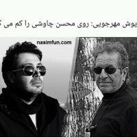 فیلم دعوای داریوش مهرجویی و محسن چاوشی+دلیل دعوا