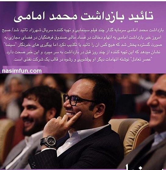 علت بازداشت سید محمد امامی تهیه کننده سریال شهرزاد!!+عکس