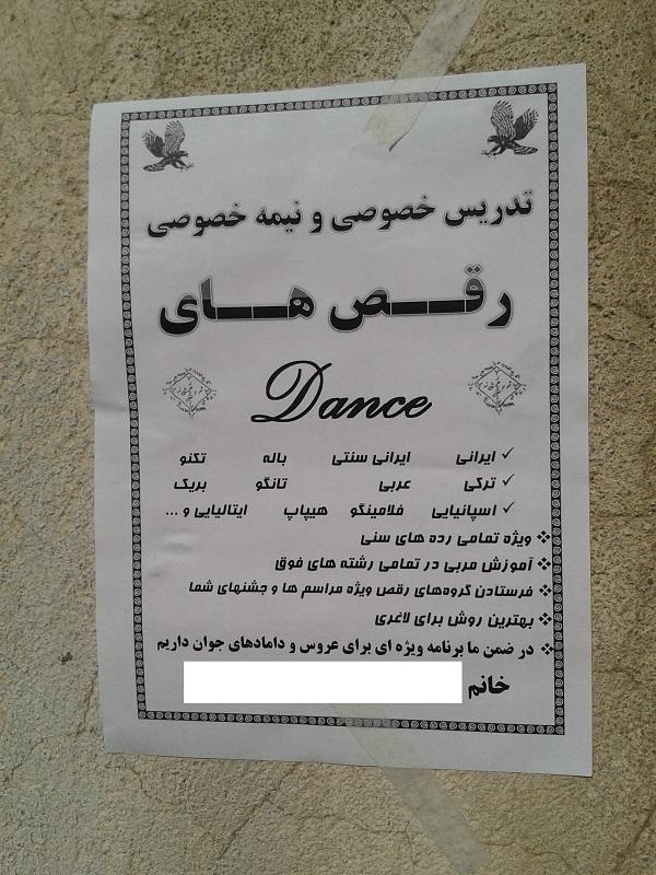 کلاس مختلط رقص دختران وپسران زیر نظر بازیگر زن ایران!!+عکس