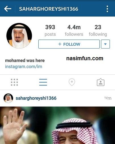 هک اینستاگرام سحر قریشی توسط هکرعربستانی!!+عکس
