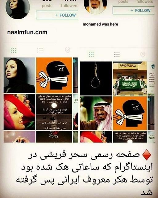 پس گرفتن اینستاگرام سحرقریشی توسط شایان هکر ماه عسل!!!+عکس