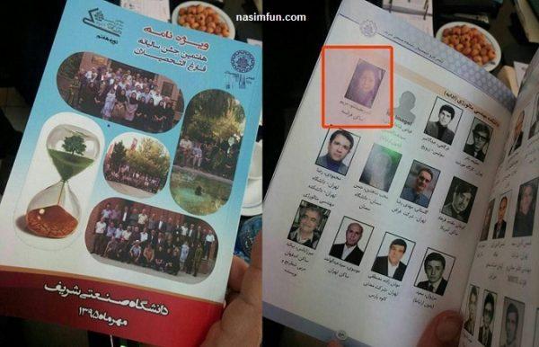 چاپ عکس مریم رجوی در ویژه نامه جشن سالیانه فارغ التحصیلان دانشگاه شریف!!!+عکس