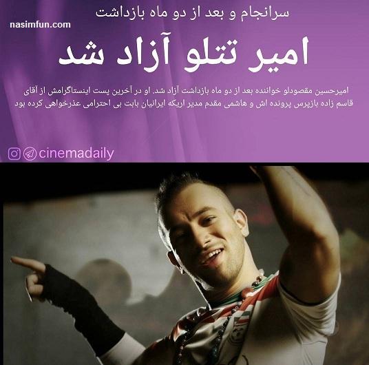 امیر تتلو آزاد شد!!!+از شایعه تا واقیعت