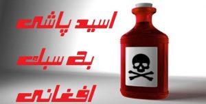 عجیب ترین علت اسید پاشی توسط مرد افغان !! + عکس