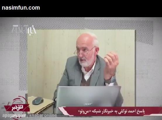 فیلم پاسخ کوبنده احمد توکلی در مقابل درخواست مصاحبه خبرنگار شبکه ی ماهواره ای من و تو + دانلود فیلم