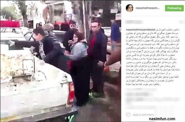 واکنش نعیمه نظام دوست بازیگرکشورمان به کتک زدن زن دستفروش توسط مامور شهرداری !! + عکس