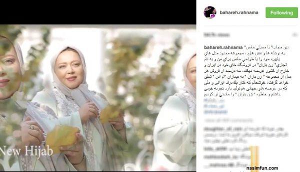 بهاره رهنما مدل حجاب شد !! + عکس