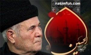 علت درگذشت سلیم موذن زاده مداح وموذن ایران !! + عکس