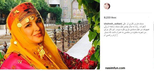 عکس جدید شهره سلطانی با تیپ وظاهری متفاوت !!! + عکس