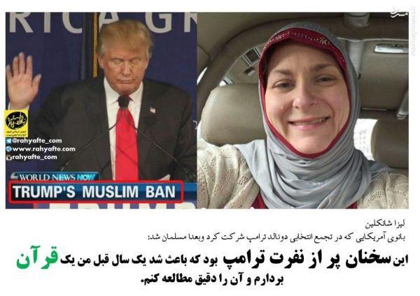 دونالد ترامچ باعث مسلمان شدن این زن شد !! + عکس