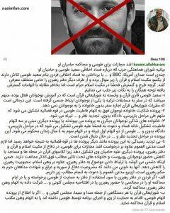 بیانیه انصار حزب الله درمورد فساد اخلاقی سعید طوسی !! + عکس