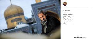 عکس جدید کامبیز دیرباز درحرم امام رضا(ع) !! + عکس
