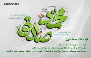 پیامک تبریک ولادت پیامبر اکرم وامام جعفر صادق !! + عکس
