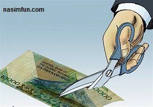 تغییر واحد پول ایران به تومان !! + علت