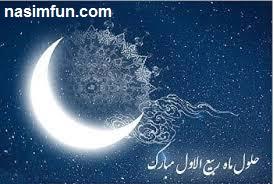پایان ماه صفر وخرافه ی (دق الباب مساجد) !! + اعمال اولین روز ماه ربیع