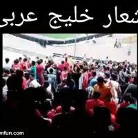 فیلمی از شعار خلیج عربی توسط تماشاگرنماها در ورزشگاه آزادی + دانلود فیلم