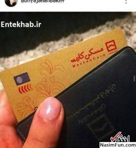 دنیا جهانبخت در تبلیغ بانک