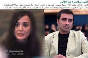 بیوگرافی مینا لاکانی همسر سابق امین زندگانی