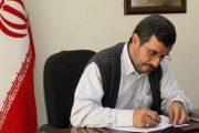 نامه احمدی نژاد به دونالد ترمپ