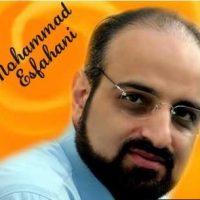 بیوگرافی محمد اصفهانی+تصاویر شخصی او
