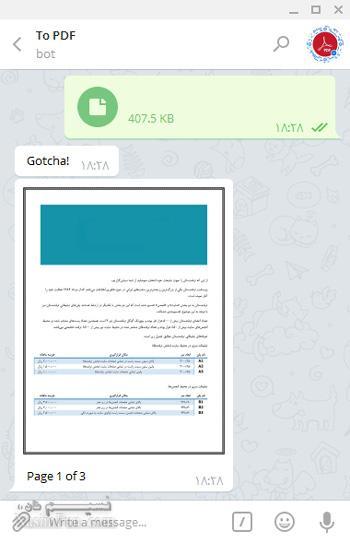 تبدیل فایل به PDF با استفاده از تلگرام