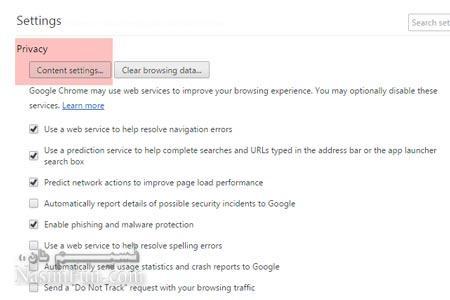 اموزش تنظیم مرورگر برای جلوگیری از ذخیره اطلاعات