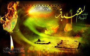 زندگینامه امام محمد باقر (ع)