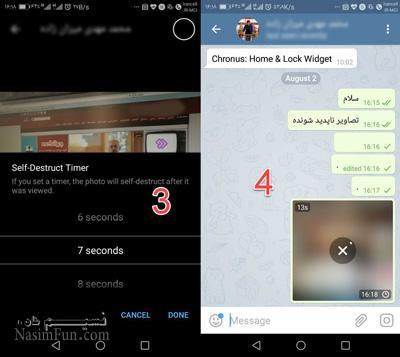 ارسال تصاویر و ویدئوهای ناپدید شونده در تلگرام