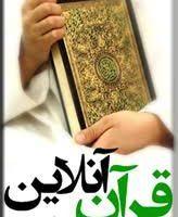 قرآن آنلاین +صوت و ترجمه