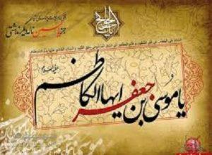 زندگینامه امام موسی کاظم (ع)