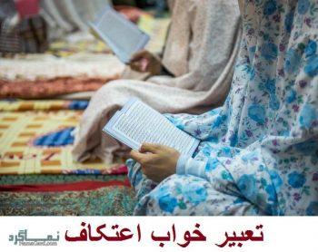 تعبیر خواب اعتکاف + تعبیر خواب اعتکاف در مسجد