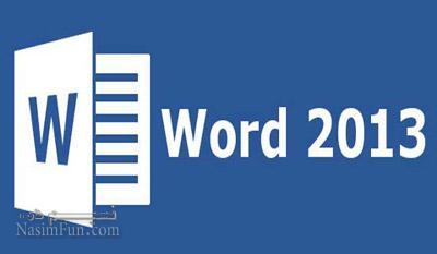 آموزش اضافه کردن یک عنوان به یک عکس در ورد 2013