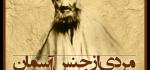 زندگینامه شیخ  حسنعلی  نخودکی