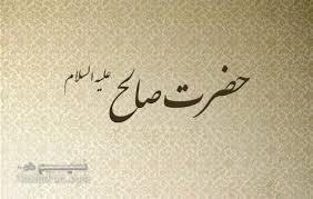 زندگینامه حضرت صالح (ع)