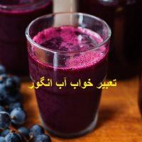 تعبیر خواب آب انگور، خوردن انگور به روایت بزرگان علم تعبیر خواب