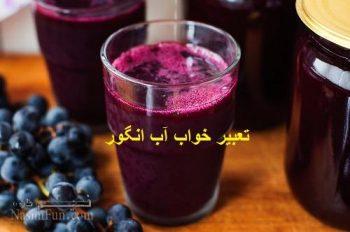 تعبیر خواب آب انگور، خوردن انگور به روایت بزرگان