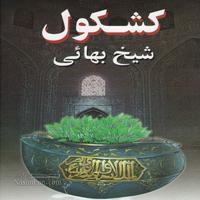 زندگینامه شیخ بهایی