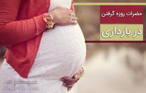 احکام روزه بارداری و شیر دهی