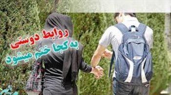 چرا در اسلام دوست دختر وپسر داشتن جایز نیست ؟