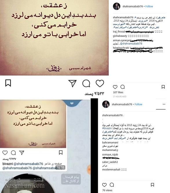 ماجرای متهم شدن حمید هیراد به سرقت ادبی
