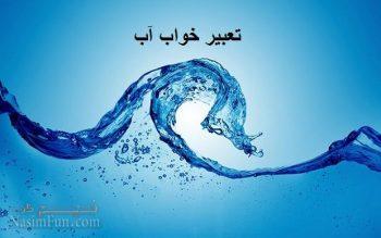 تعبیر دیدن آب در خواب، شنا در استخر