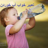 تعبیر خواب آب خوردن – معنی آب خوردن در خواب