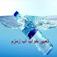 تعبیر خواب آب زمزم و معنای خوردن آب زمزم در خواب چیست؟