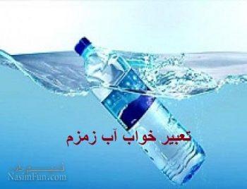 تعبیر خواب آب زمزم و خوردن آب زمزم در خواب