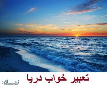 تعبیر خواب دریا | دیدن دریا، دریاچه، اقیانوس در خواب چه تعبیری دارد؟