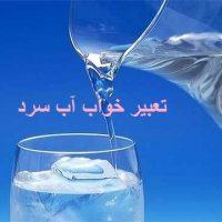 تعبیر خواب آب سرد و خوردن آب سرد در خواب